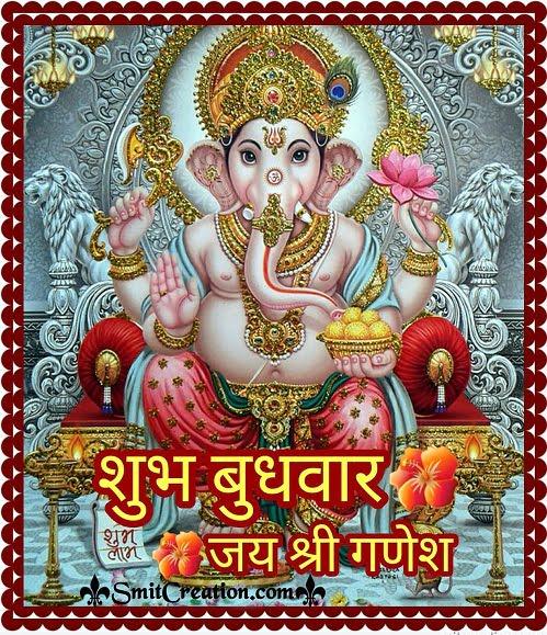 Subh Budhwar Hd Greetings
