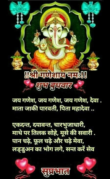 Subh Budhwar Hd Wallpaper