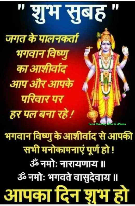 Latest Subh Guruwar Good Morning Greetings