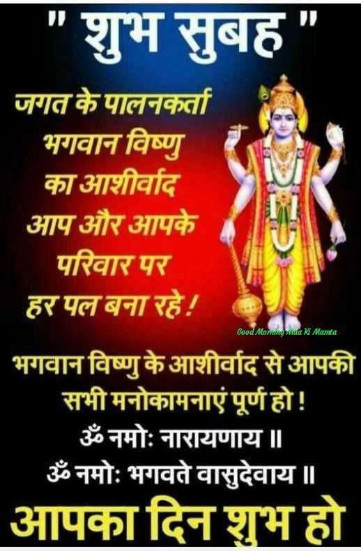Latest Subh Guruwar Good Morning Greetings