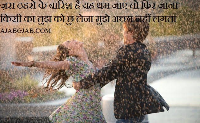 Love Barish Shayari