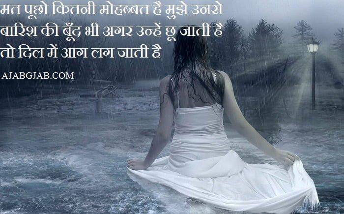 Love Barsat Shayari