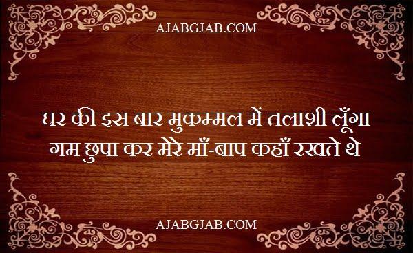 Maa Baap Shayari Images