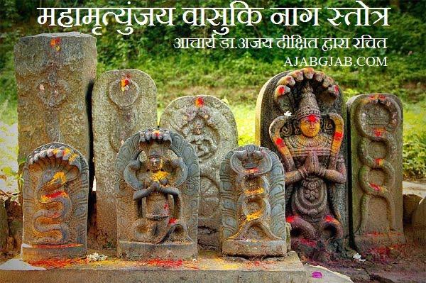 Mahamrityunjaya Vasuki Nag Stotra