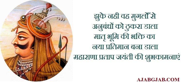 Maharana Pratap Jayanti Hd Photos