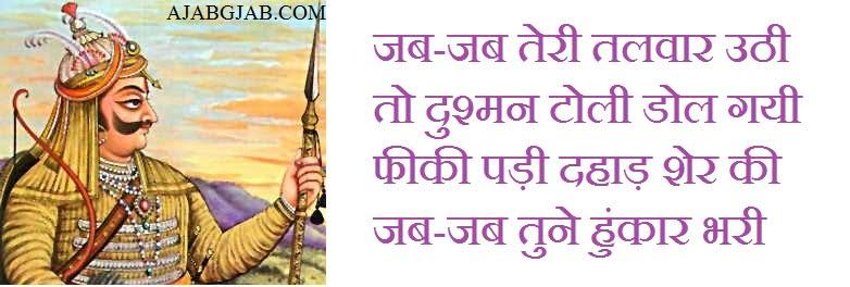 Maharana Pratap Jayanti Hd Pics