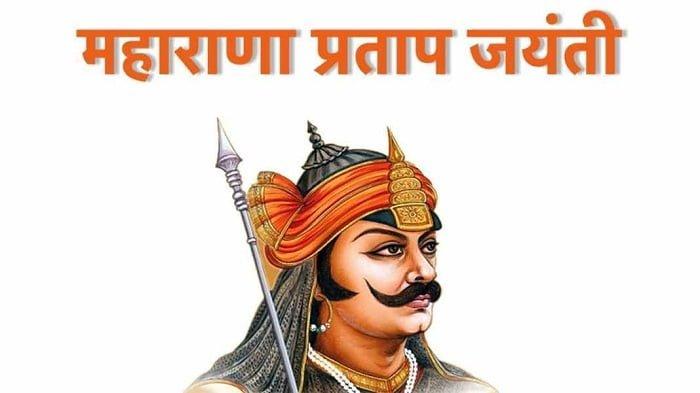 Maharana Pratap Jayanti Wallpaper