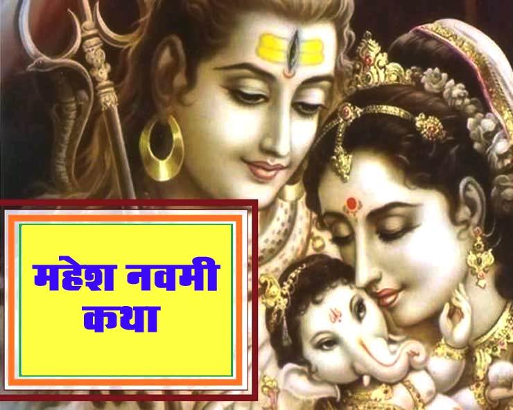 Mahesh Navami Katha