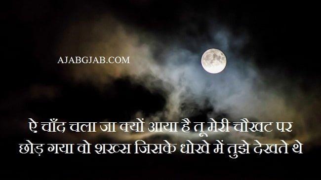 Moon Shayari