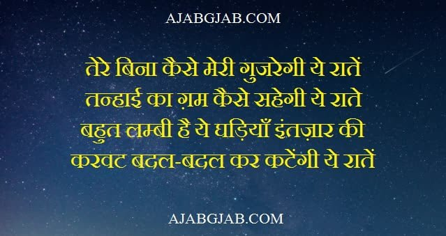 Raat Shayari In Hindi