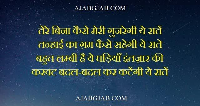 Raat Shayari In Hindi