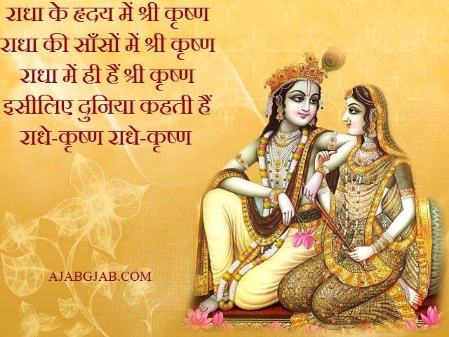 Radha Krishna WhatsApp Shayari