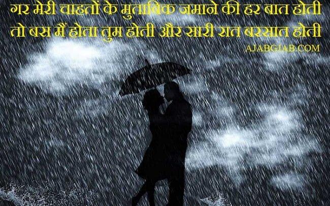 Romantic Barish Shayari