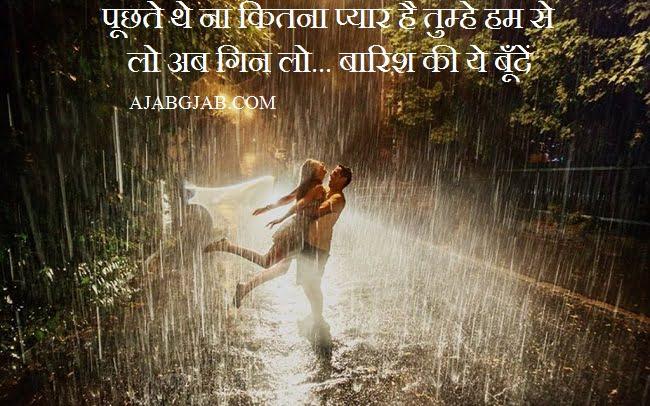 Romantic Barsat Shayari