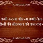 Roothna Manana Shayari