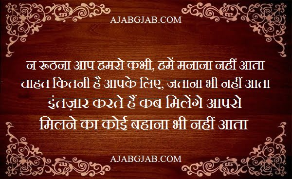 Roothna Manana Shayari For WhatsApp