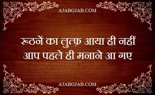 Roothna Manana Shayari In Hindi