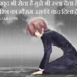 Sad Barish Shayari