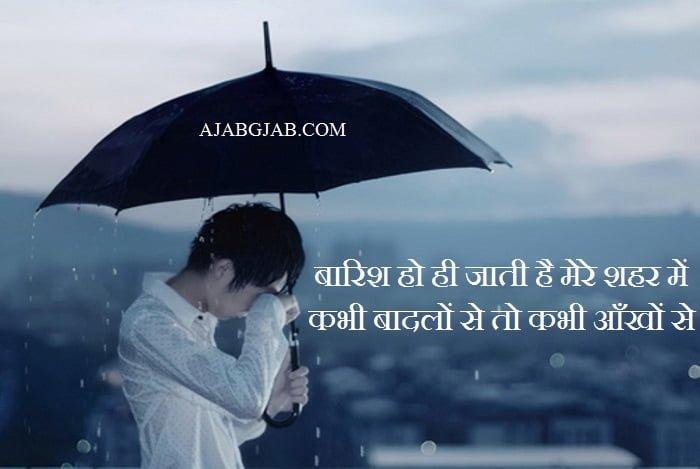 Sad Barsat Shayari