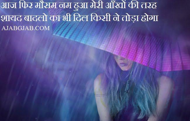 Sad Rain Shayari
