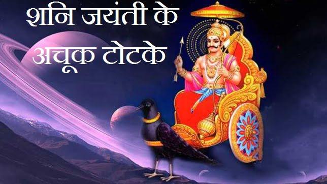 Shani Jayanti Ke Totke