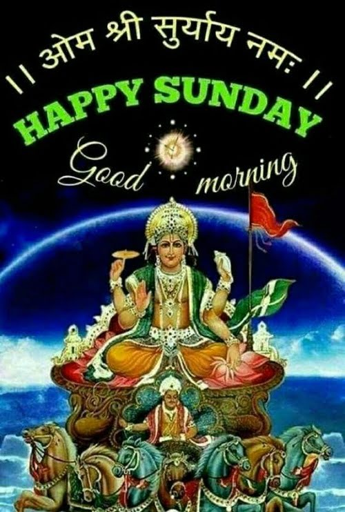 Shubh Ravivar Good Morning Greetings