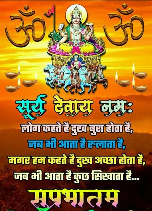 Shubh Ravivar Good Morning Images