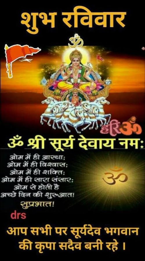 Shubh Ravivar Good Morning Photos