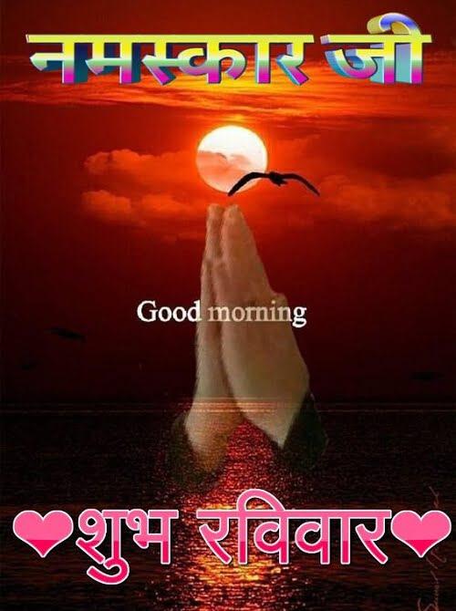 Shubh Ravivar Good Morning Images, Wallpaper, Pictures