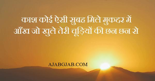 Subah Shayari Images