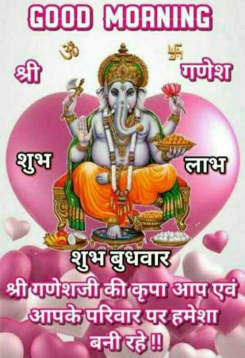 Subh Budhwar Good Morning Greetings For WhatsApp