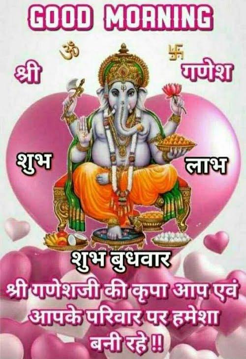 Subh Budhwar Good Morning Greetings For WhatsApp