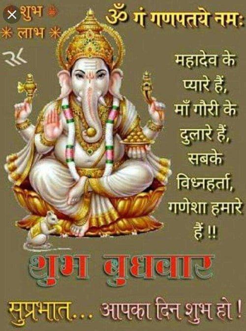 Subh Budhwar Hd Images Free Download