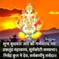 Subh Budhwar Good Morning Images