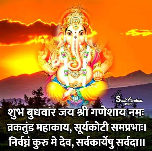 Subh Budhwar Hd Greetings Free Download