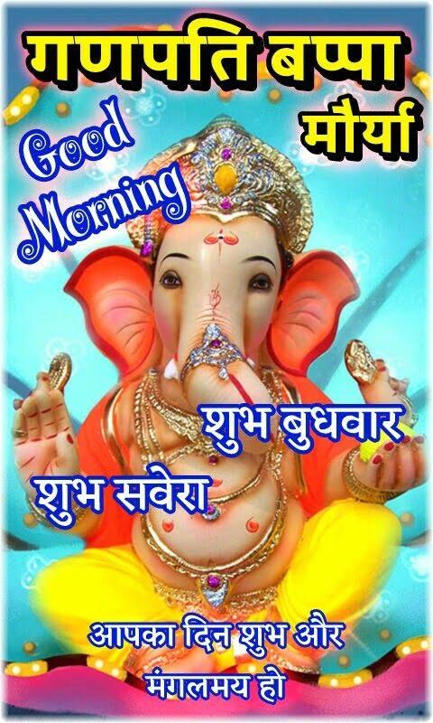Subh Budhwar Hd Photos Free Download