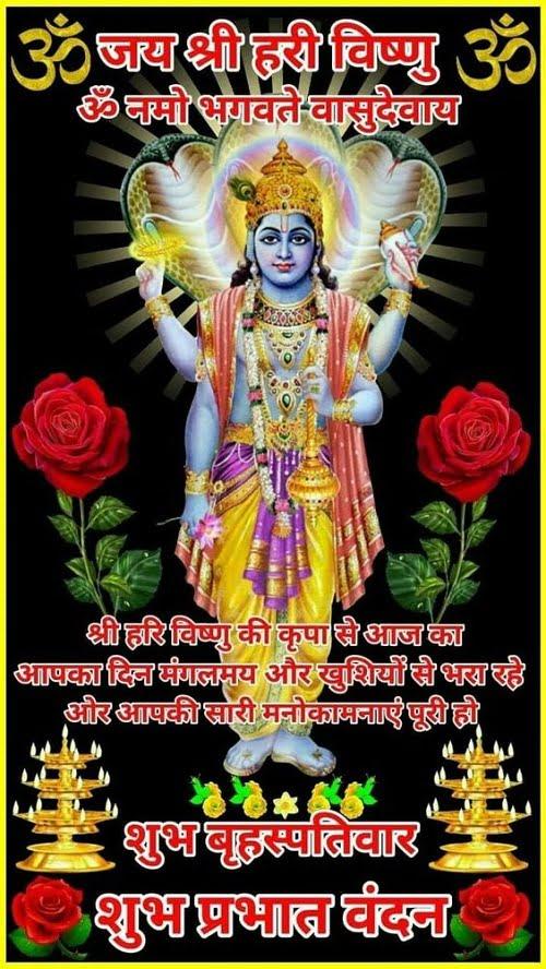 Subh Guruwar Hd Images