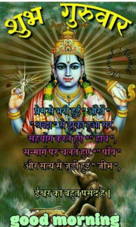 Latest Subh Guruwar Hd Images