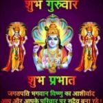 Latest Subh Guruwar Hd Greetings