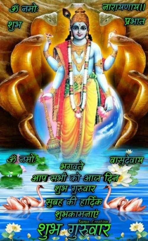Subh Guruwar Hd Greetings