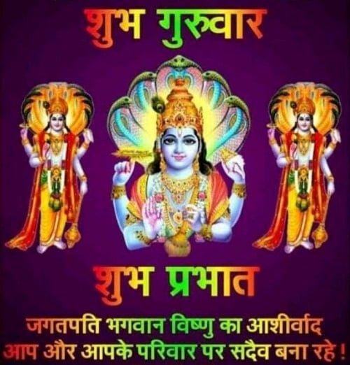 Latest Subh Guruwar Hd Greetings