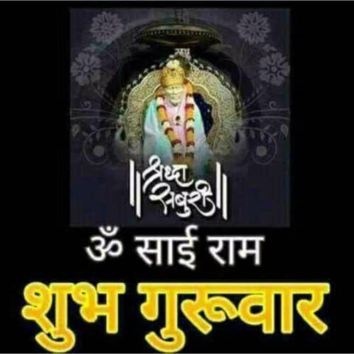Subh Guruwar Hd Pics For Mobile