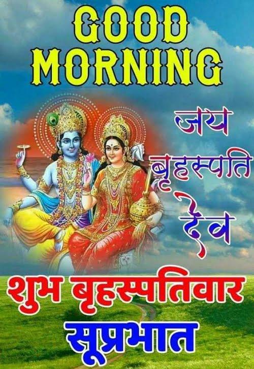 Subh Guruwar Good Morning Images Wallpaper Pictures Photos