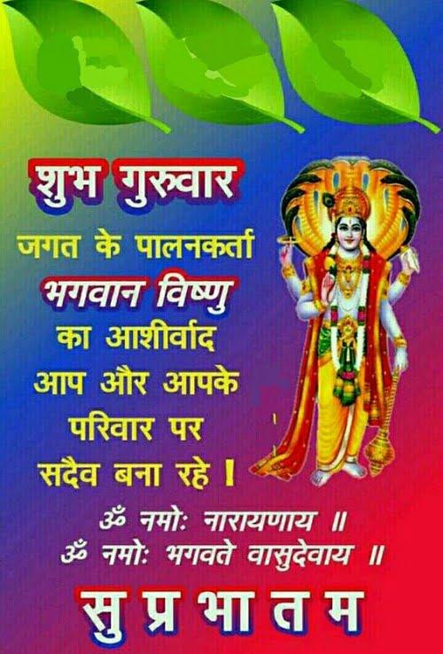 Subh Guruwar Hd Pics