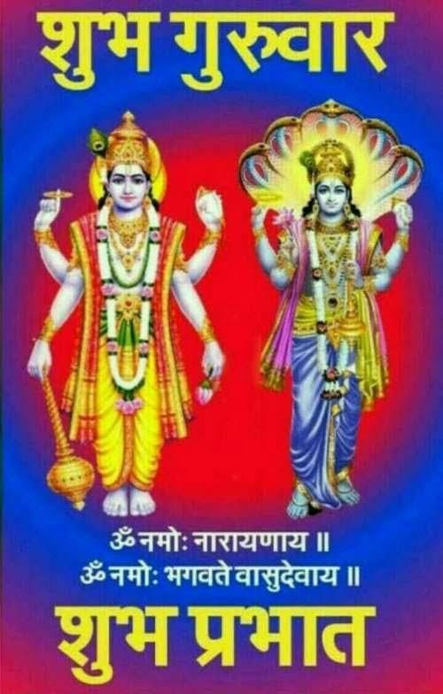 Subh Guruwar Hd Wallpaper For Mobile
