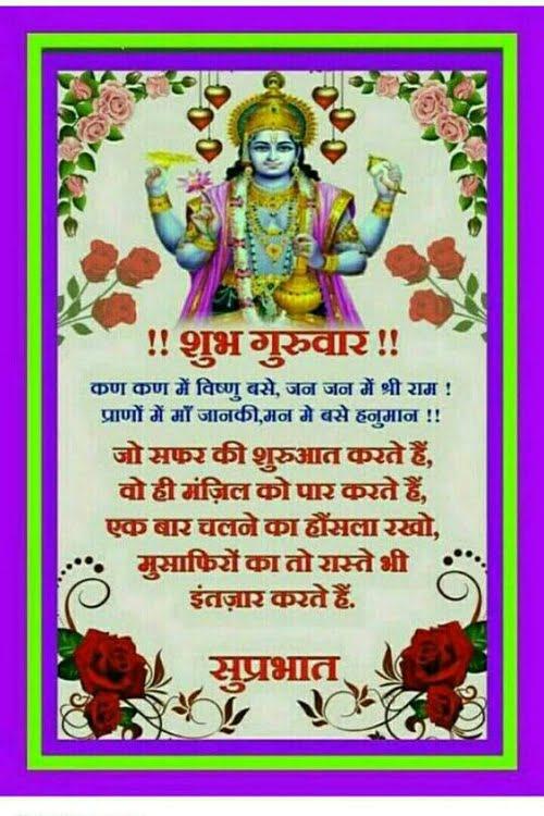 Subh Guruwar Hd Wallpaper
