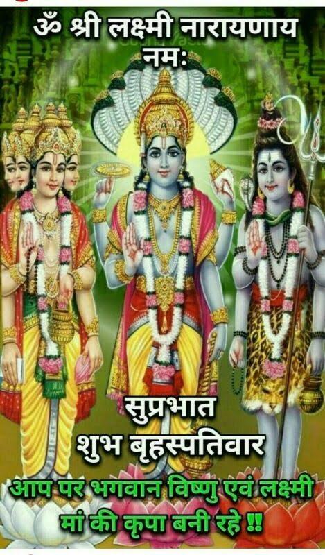Latest Subh Guruwar Hd Wallpaper