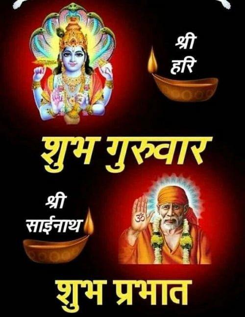 Subh Guruwar Good Morning Wallpaper For Facebook