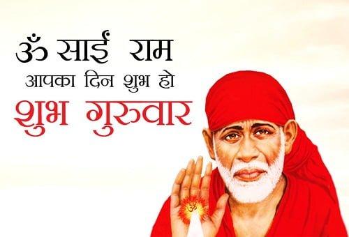 Subh Guruwar Good Morning Wallpaper For WhatsApp