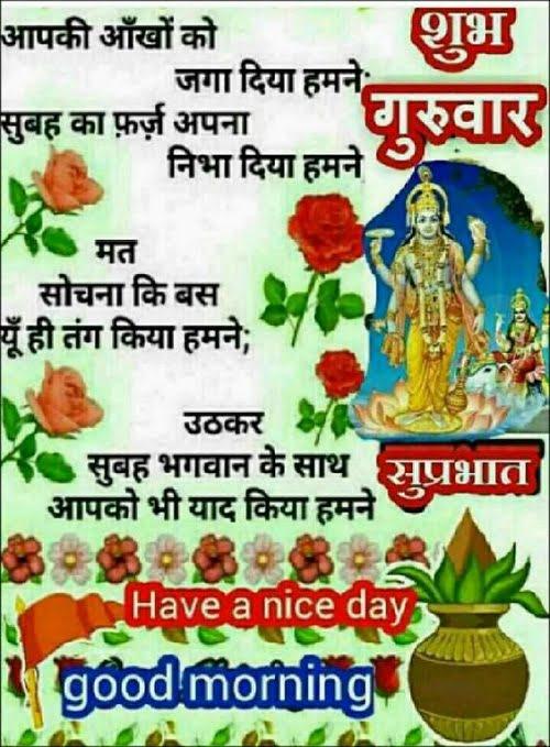 Subh Guruwar Hd Photos